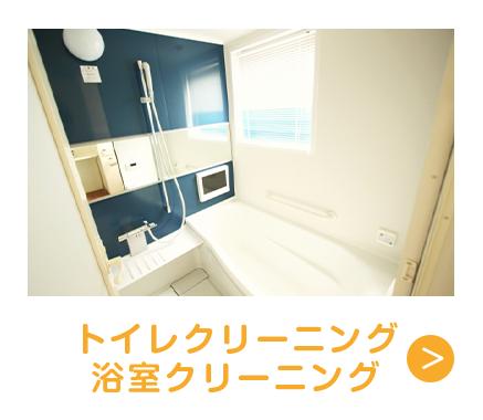 トイレ・浴室クリーニング